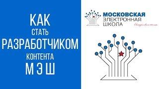МЭШ - студентам-педагогам. Как получить доступ к Московской электронной школе