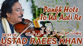 Pankh Hotay Tu Urr || Super Hit Song On Violin By Raees Khan || Live Concert In Chakwal By DAAC