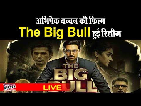अभिषेक बच्चन की फिल्म The Big Bull हुई रिलीज | Abhishek Bachchan | The Big Bull | Mobile news 24