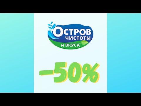 Товары со скидкой -50% в Острове Чистоты!