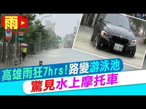 【每日必看】高雄雨狂7hrs! 路變「游泳池」 驚見「水上摩托車」 @中天新聞 20210606