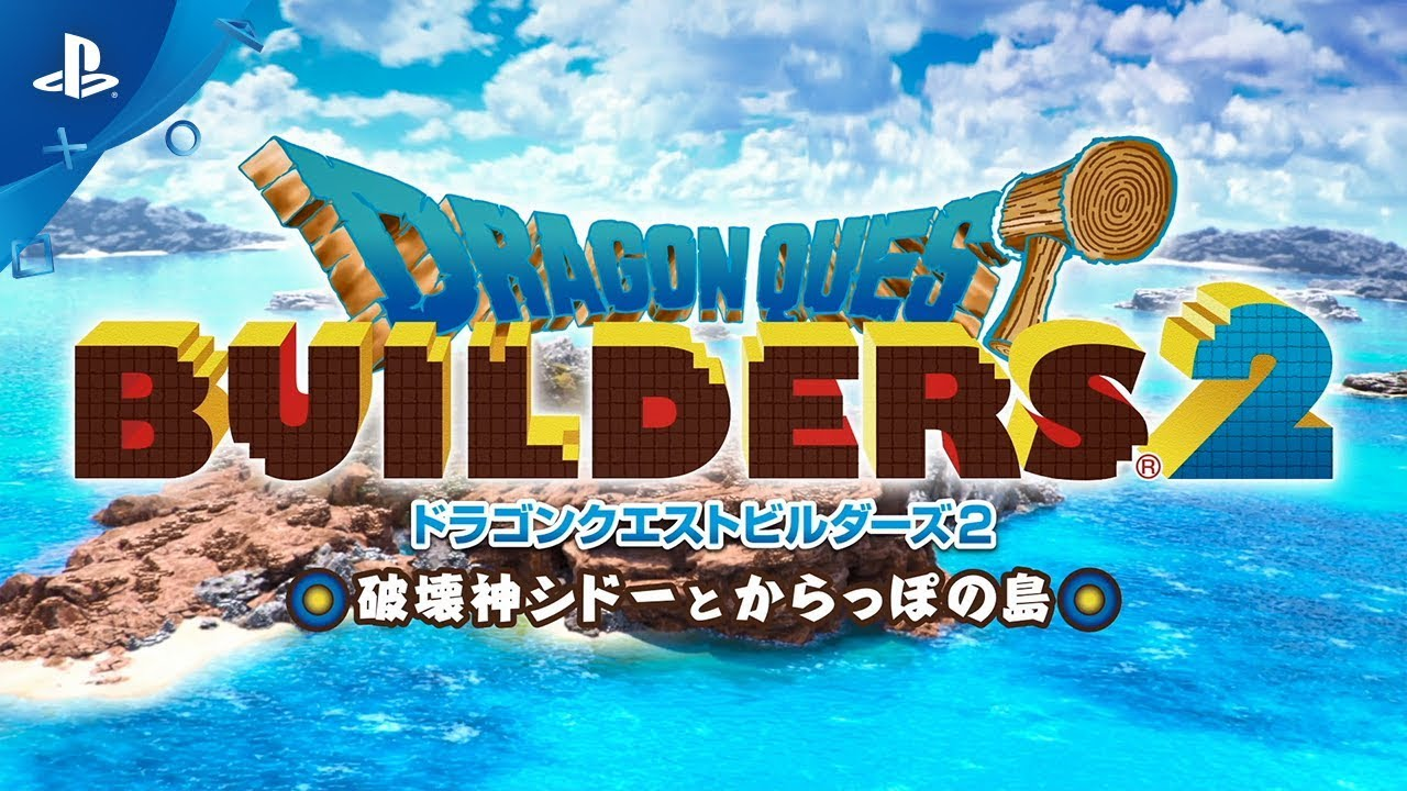『ドラゴンクエストビルダーズ2 破壊神シドーとからっぽの島』 オープニングムービー
