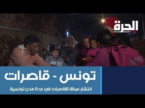 انتشار ظاهرة عمالة القاصرات في عدة مدن تونسية