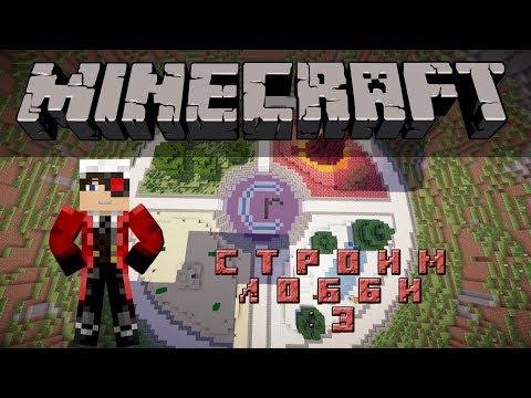 Minecraft: Строим лобби для mini game :) Не такое круто как у других, но это Альфа-версия