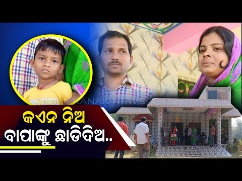 Loot In Balasore: Fearless Kid Requested Miscreants To Take Money But Leave My Parents