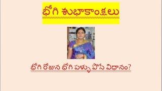 భోగి రోజున భోగి పళ్ళు పొసే విధానం || Bhogi pallu procedure || Part - 5 || Bhogi Special