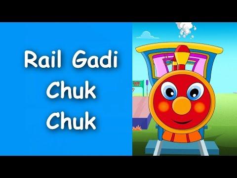 Rail Gadi Chuk Chuk | Gujarati Rhymes For Kids | Gujarati Nursery Rhymes | Gujarati Balgeet 2016