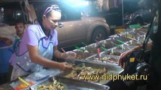 Еда в Тайланде. Ночной рынок на Пхукете.