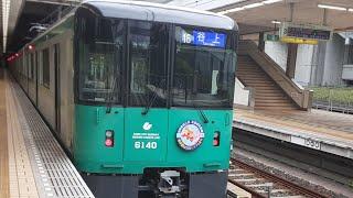 【神戸市営地下鉄】おりひめ号西神中央駅停車中無加工映像