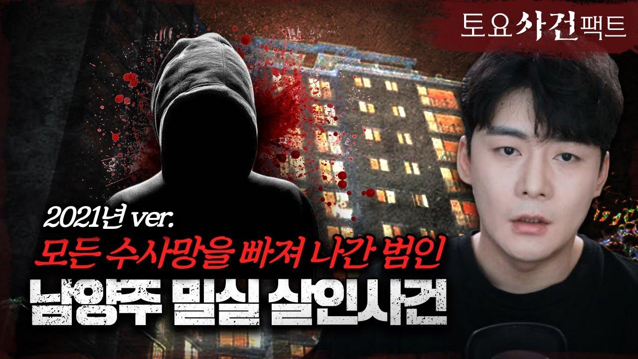 【남양주 아파트 밀실 살인사건 미스터리】 '범인'은 아파트에 있었다?ㅣ면식관계의 범인!?ㅣ토요사건팩트