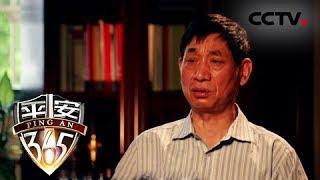 《平安365》 20161106 火场福尔摩斯:父亲为再婚  故意放火烧死女儿  | Cctv社会与法