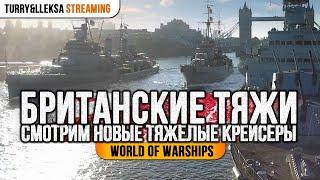 тЯЖЕЛЫЕ КРЕЙСЕРЫ БРИТАНИИ  ОБЗОР НОВОЙ ВЕТКИ World of Warships