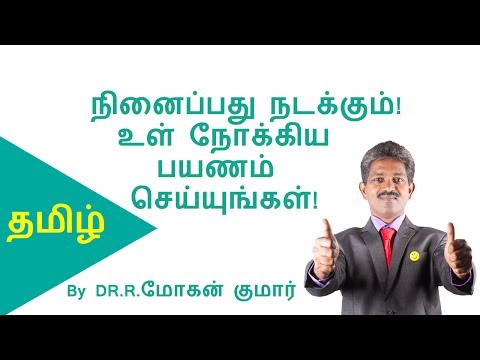 (Tamil) Inner Journey For re-engineering Mind | Life Changing