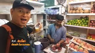 Amazing India 15 : ตอน เที่ยวอินเดียสะใจ 15