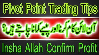forex trading tips In Pivot Point for beginners in Urdu/Hindi | Abdul Rauf Tips