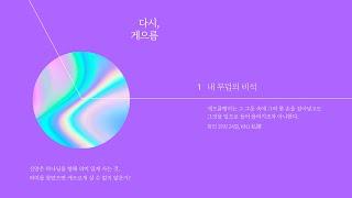 [#다시게으름] 제1장_내 무덤의 비석 | 열린교회 | 김남준 목사