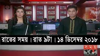 রাতের সময় | রাত ৯টা  |  ১৪ ডিসেম্বর ২০১৮ | Somoy tv bulletin 9pm | Latest Bangladesh News