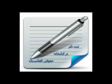 How to Register your account in Afghanistan Law Library (Dari Language)