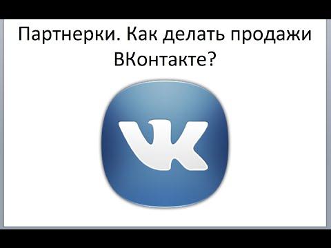 Как продвигать партнерские программы через рекламу ВКонтакте?