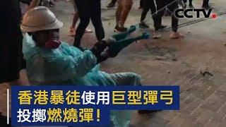 香港暴徒用巨型弹弓投掷燃烧弹 | CCTV