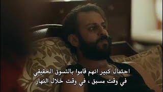 مسلسل الحفرة الحلقة 38 مترجمة للعربية   القسم 1