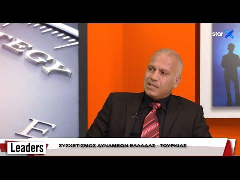 LEADERS 19.10.2020 – Θ. Ανδρεόπουλος – Συσχετισμός Δυνάμεων Ελλάδας - Τουρκίας