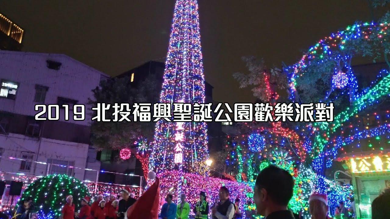 2019 北投耶誕巷福興聖誕公園歡樂派對//2019 Beitou Christmas Lane Christmas Park Happy Party - YouTube