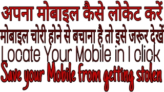 How to Track Stolen Mobile | Track Mobile Phone with Mobile Number In USA|