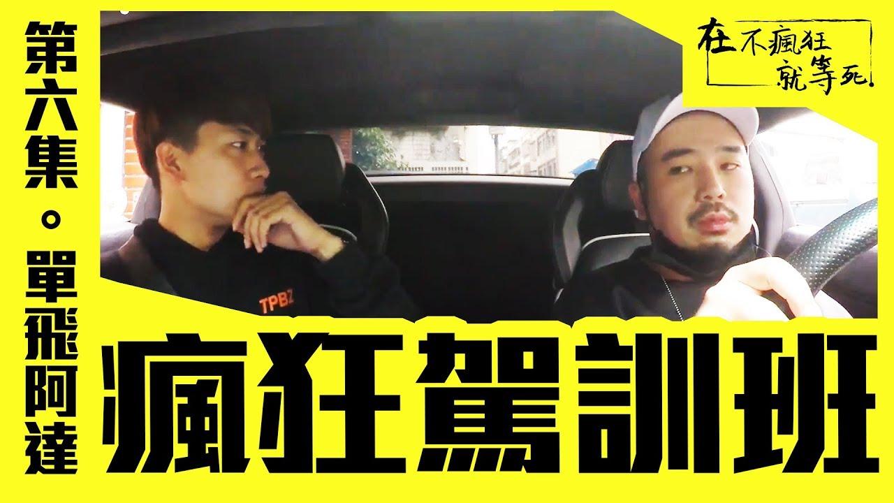 【瘋狂駕訓班】Ep6 單飛阿達 - YouTube