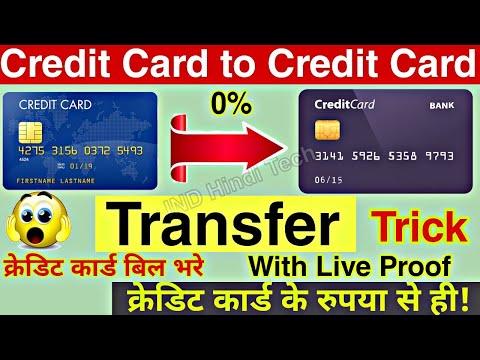 Credit Card to Credit Card Balance Transfer || Pay Credit Card bill By Credit Card Amount Trick 🔥