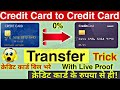 Credit Card to Credit Card Balance Transfer    Pay Credit Card bill By Credit Card Amount Trick 🔥