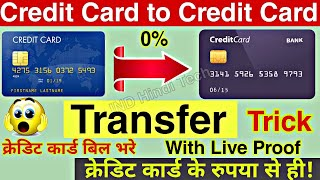 Credit Card to Credit Card Balance Transfer || Pay Credit Card bill By Credit Card Amount Trick 🔥