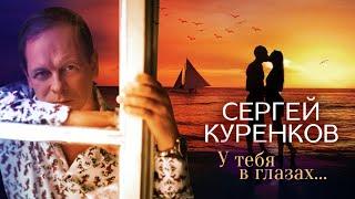 Сергей Куренков - У тебя в глазах... (16 )
