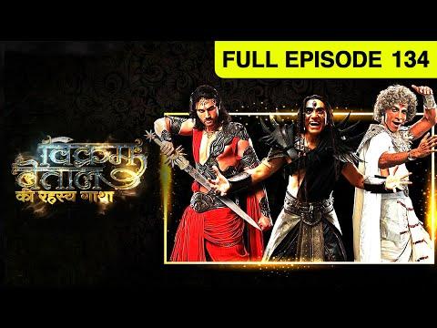 Vikram Betaal | HIndi Serial | Full Episode - 134 | And TV