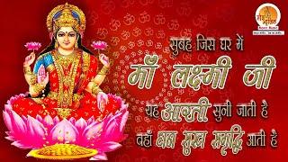 लक्ष्मी जी की सम्पूर्ण आरती - Full Lakshmi Ji Aarti - ॐ जय लक्ष्मी माता सम्पूर्ण आरती 2017
