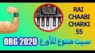 SET ORG 2020 RAI - CHAABI - CHARKI  ORG 2020سيت متنوع راي شعبي شرقي