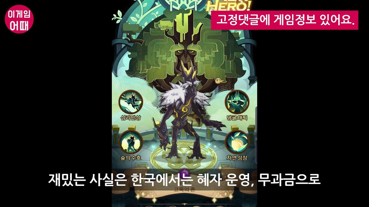[AFK 아레나] 수집 방치형 RPG 신작 리뷰, 쿠폰, 이벤트, 실시간 유저 반응까지