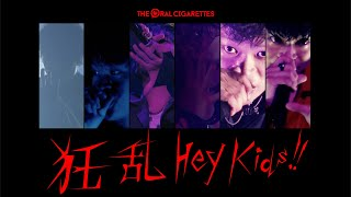 THE ORAL CIGARETTES「狂乱 Hey Kids!!(Live Mix ver.)」