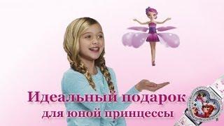 видео Летающая фея Flying Fairy игрушка для ваших Принцесс!