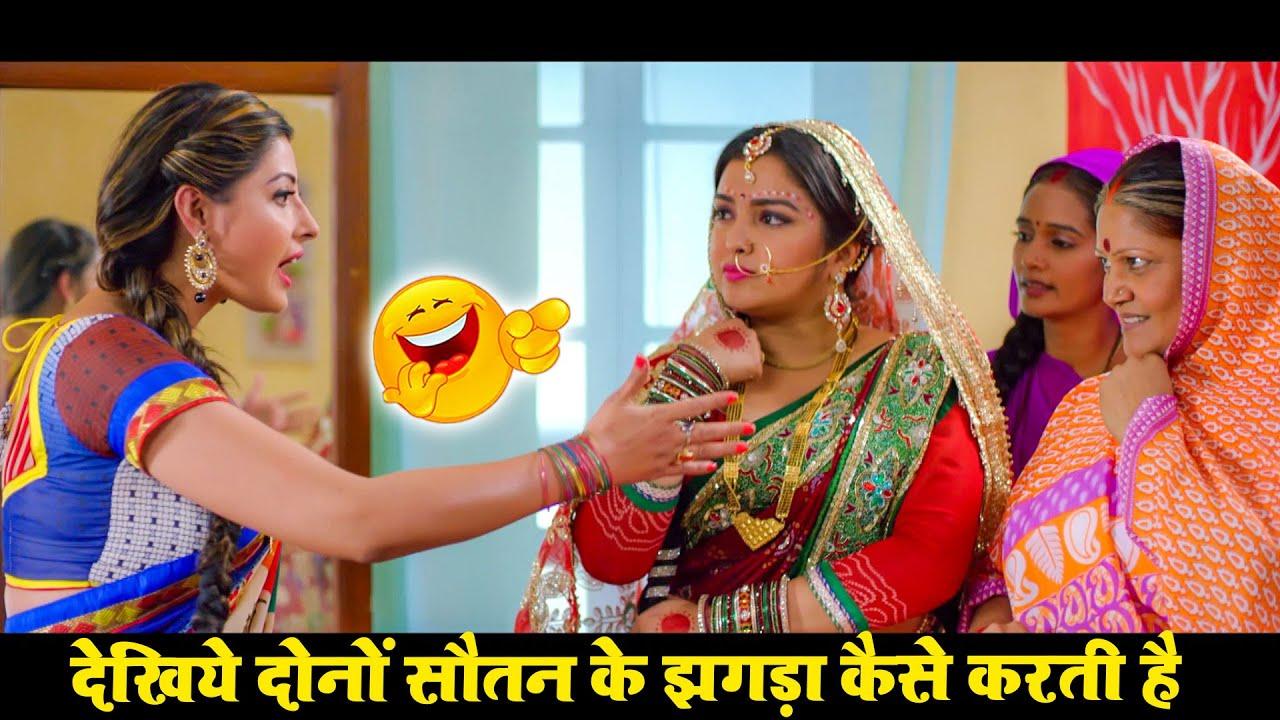 देखिये दोनों सौतन आपस में झगड़ा कैसे करती है | Bhojpuri Comedy Video | HD VIDEO