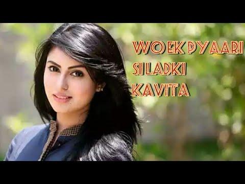 Wo ek pyaari si ladki kavita by sher-o-ghazals