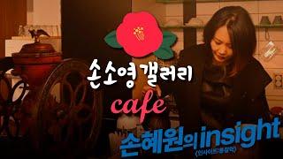 [손혜원의 insight] 목포 손소영 갤러리 카페