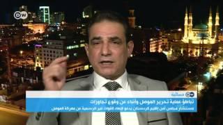 ما هو أهم سبب لتباطؤ معركة الموصل؟ | المسائية