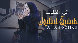 Kullul Qulub Cover  By Ai khodijah (Official Video)