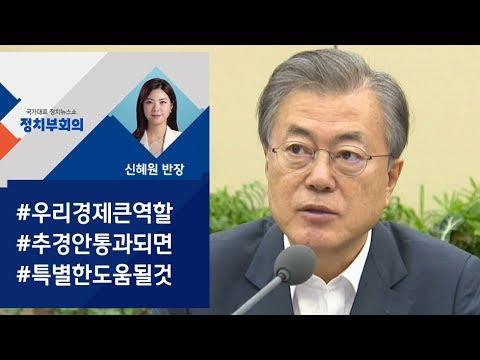 """[정치부회의] 문 대통령 """"추경처리, 국회에 간곡히 요청"""""""