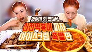 Spicy Ttukbokki and Bulgogi Pizza Mukbang, Eating Show