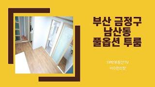 매물번호[#0056]부산금정구 남산동 부산외대 풀옵션 …