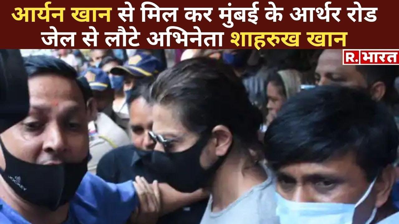 Download Shah Rukh Khan बेटे Aryan Khan से मिलने पहुचें Arthur Road Jail, देखें Video | Drug Case Hindi News