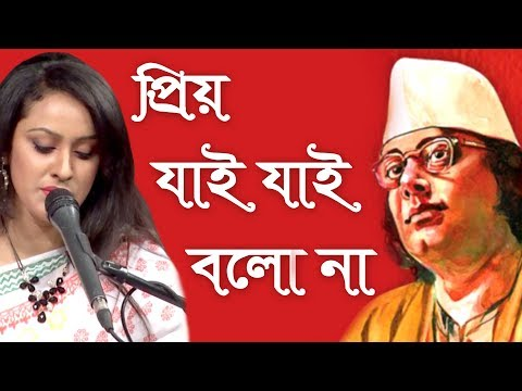 Priyo Jai Jai Bolona | Kazi Sumi | Nazrul Geeti | Percussion Musical Group | PMG