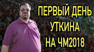 Первый рабочий день Василия Уткина на Чемпионате Мира 2018